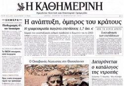 """Yunan Basını """" Ege ve Kıbrıs'a"""" değindi"""